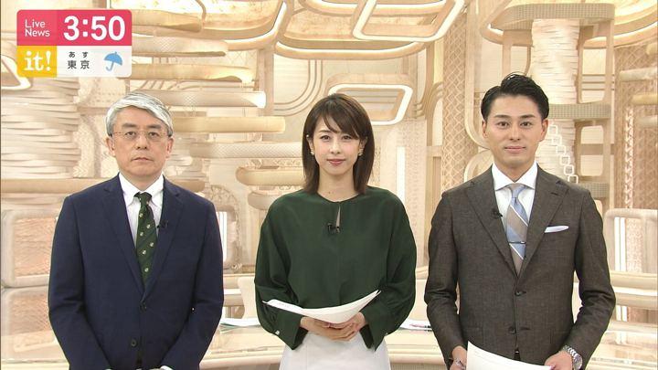 2019年04月29日加藤綾子の画像01枚目