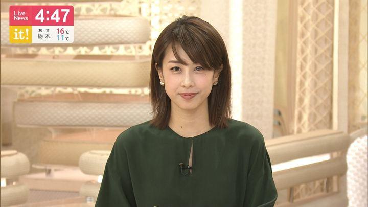 2019年04月29日加藤綾子の画像02枚目