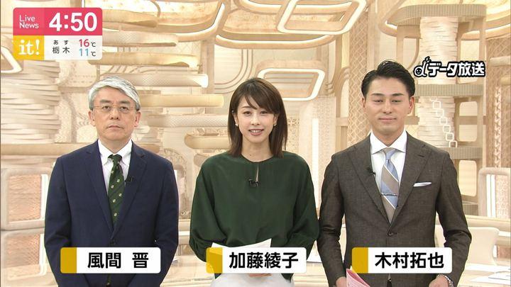 2019年04月29日加藤綾子の画像04枚目