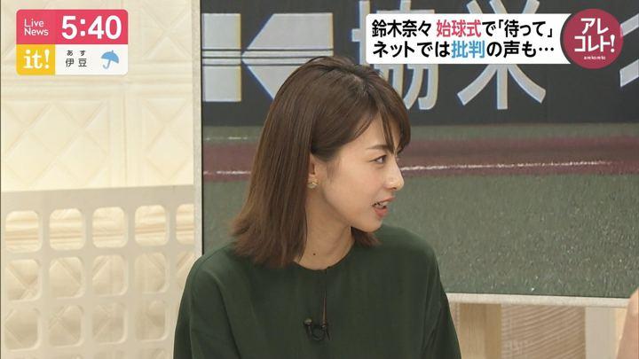 2019年04月29日加藤綾子の画像09枚目