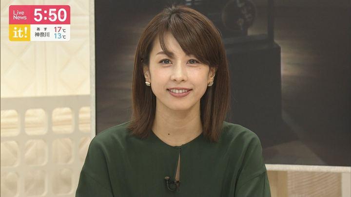 2019年04月29日加藤綾子の画像12枚目