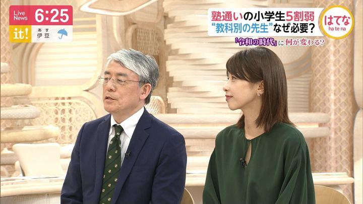 2019年04月29日加藤綾子の画像13枚目