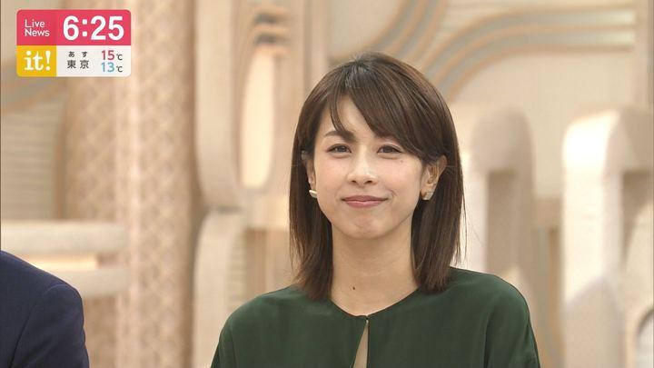 2019年04月29日加藤綾子の画像14枚目
