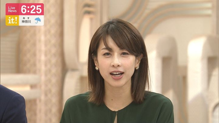 2019年04月29日加藤綾子の画像15枚目