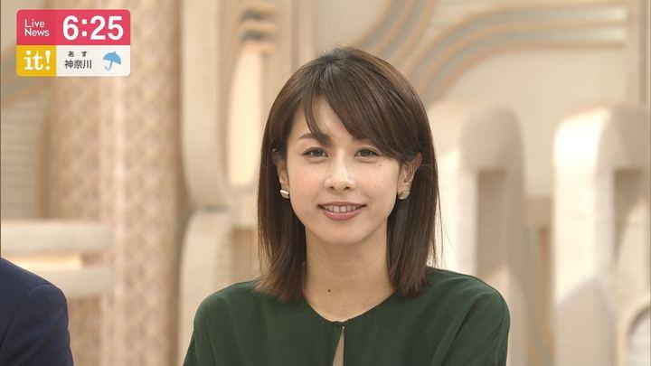2019年04月29日加藤綾子の画像16枚目
