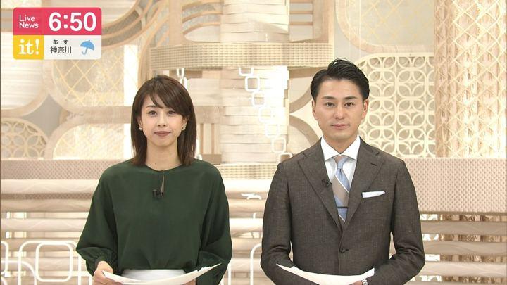 2019年04月29日加藤綾子の画像17枚目