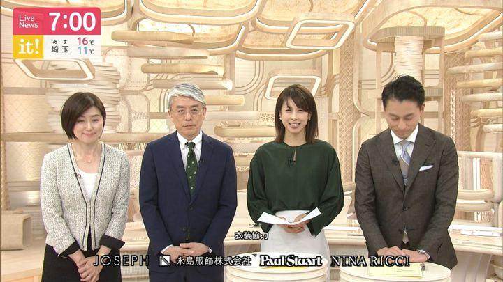 2019年04月29日加藤綾子の画像19枚目