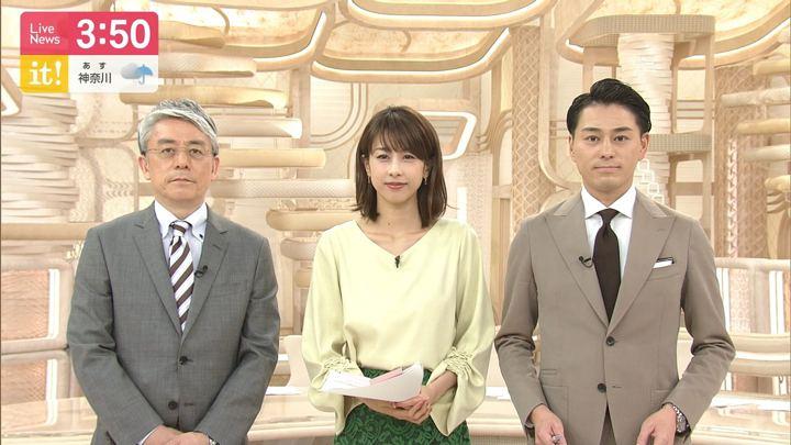 2019年04月30日加藤綾子の画像01枚目