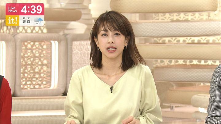 2019年04月30日加藤綾子の画像03枚目
