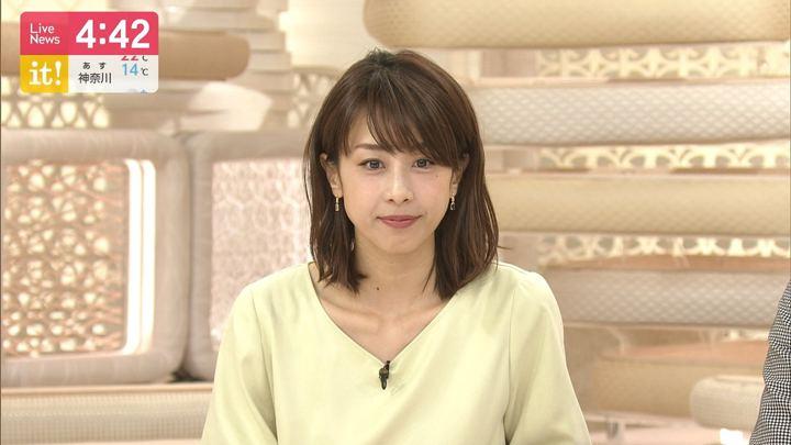 2019年04月30日加藤綾子の画像05枚目