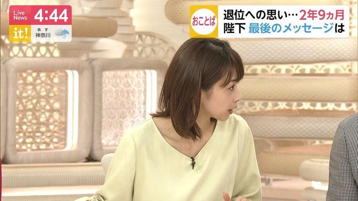 2019年04月30日加藤綾子の画像06枚目