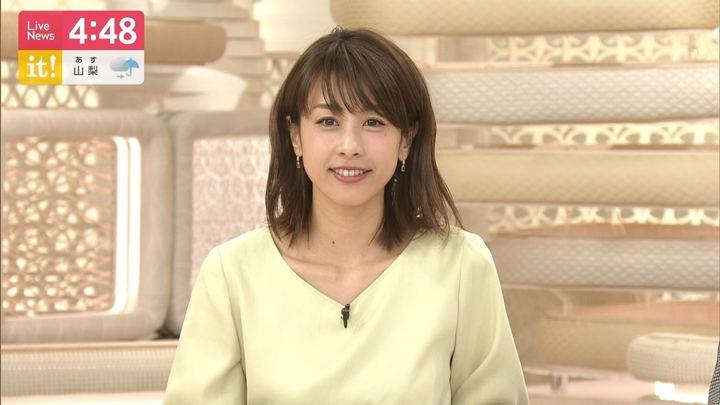 2019年04月30日加藤綾子の画像08枚目