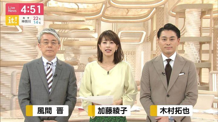 2019年04月30日加藤綾子の画像09枚目