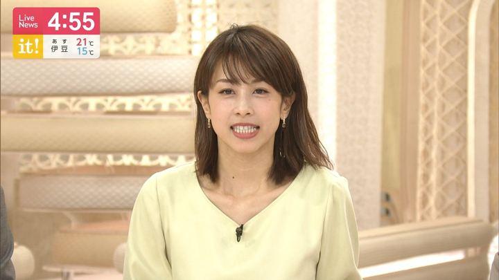 2019年04月30日加藤綾子の画像10枚目