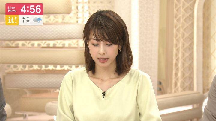 2019年04月30日加藤綾子の画像11枚目