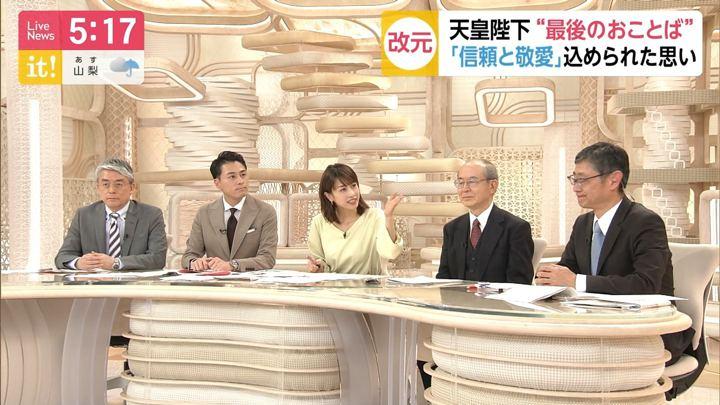 2019年04月30日加藤綾子の画像13枚目