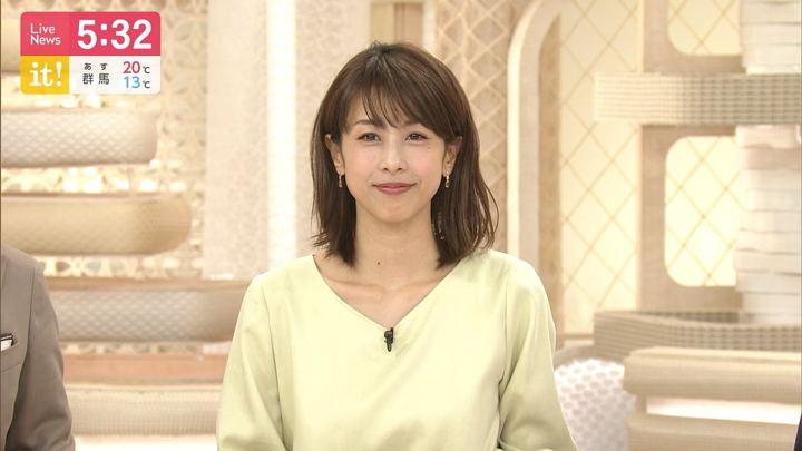 2019年04月30日加藤綾子の画像14枚目