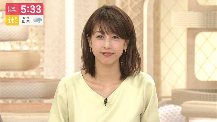 2019年04月30日加藤綾子の画像15枚目