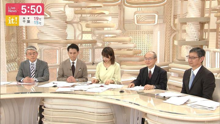 2019年04月30日加藤綾子の画像17枚目