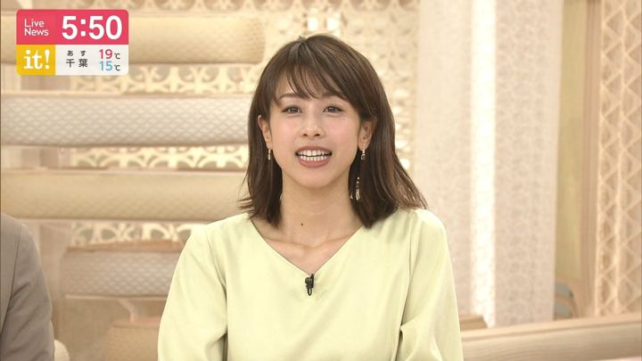 2019年04月30日加藤綾子の画像18枚目