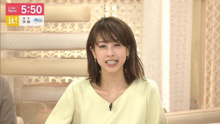 2019年04月30日加藤綾子の画像19枚目
