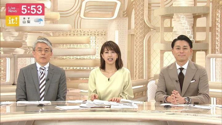 2019年04月30日加藤綾子の画像20枚目
