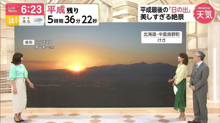 2019年04月30日加藤綾子の画像26枚目