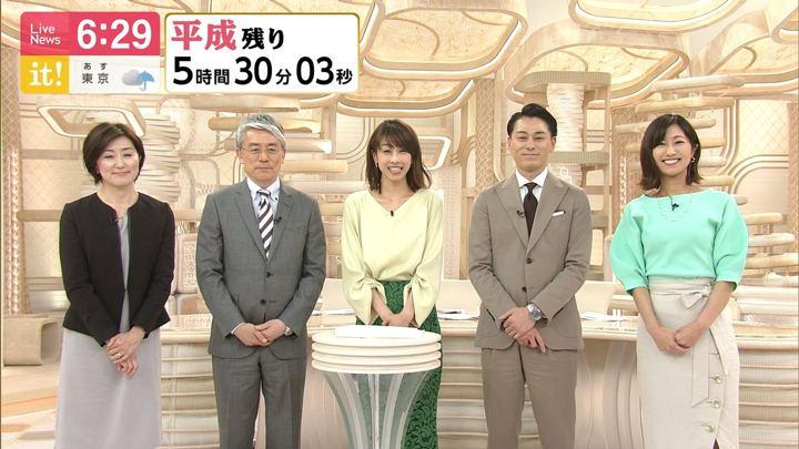 2019年04月30日加藤綾子の画像27枚目