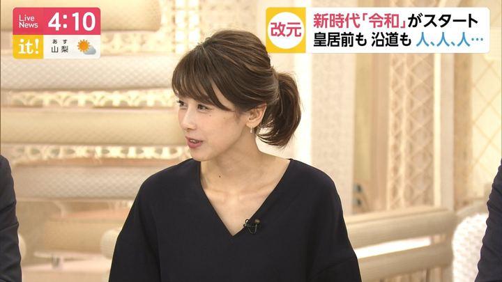 2019年05月01日加藤綾子の画像05枚目