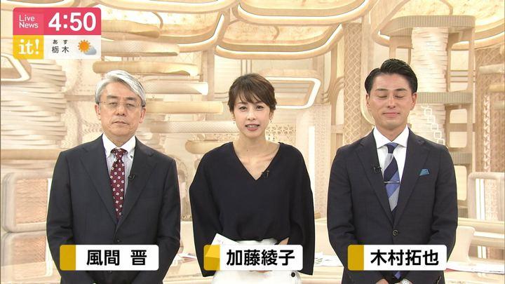 2019年05月01日加藤綾子の画像07枚目