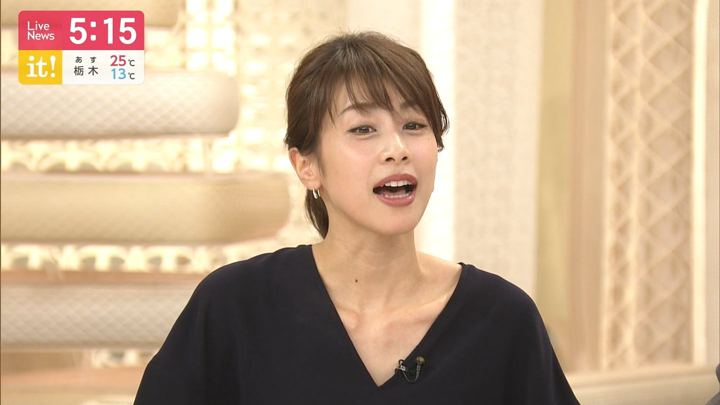 2019年05月01日加藤綾子の画像08枚目