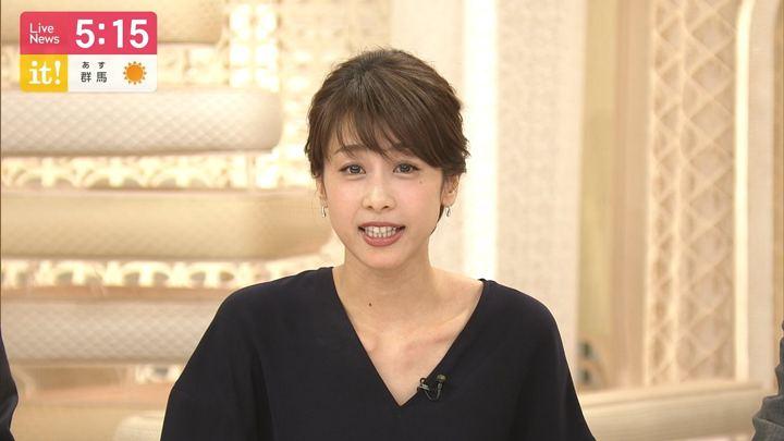 2019年05月01日加藤綾子の画像10枚目