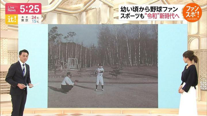 2019年05月01日加藤綾子の画像13枚目