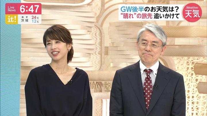 2019年05月01日加藤綾子の画像23枚目