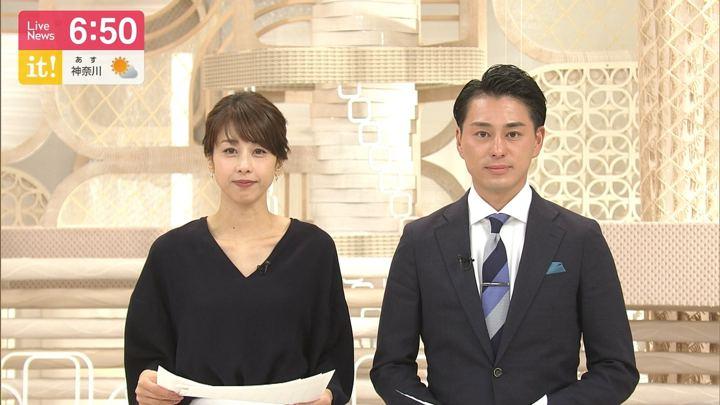 2019年05月01日加藤綾子の画像24枚目