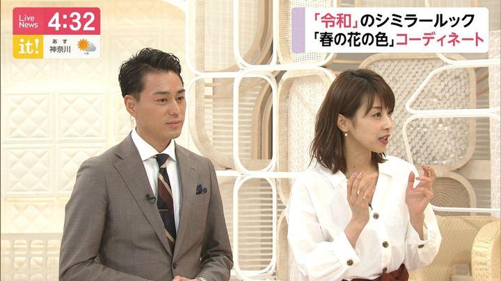 2019年05月02日加藤綾子の画像04枚目