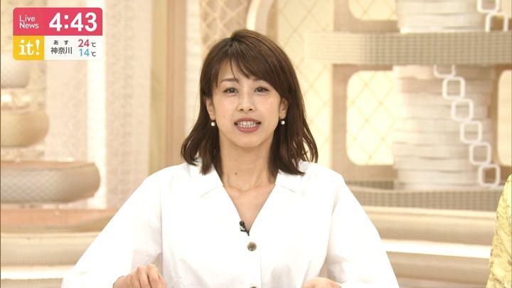 2019年05月02日加藤綾子の画像05枚目