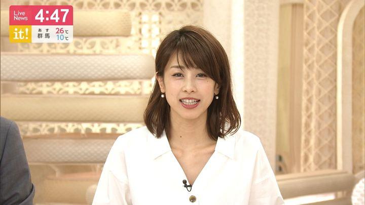 2019年05月02日加藤綾子の画像07枚目