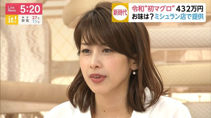 2019年05月02日加藤綾子の画像11枚目