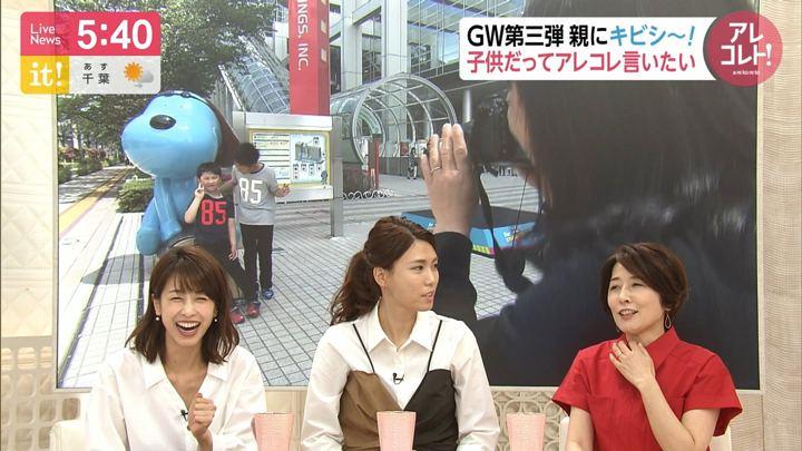 2019年05月02日加藤綾子の画像15枚目