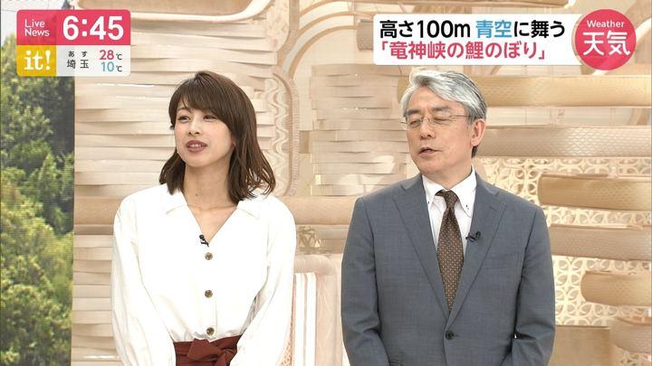 2019年05月02日加藤綾子の画像23枚目
