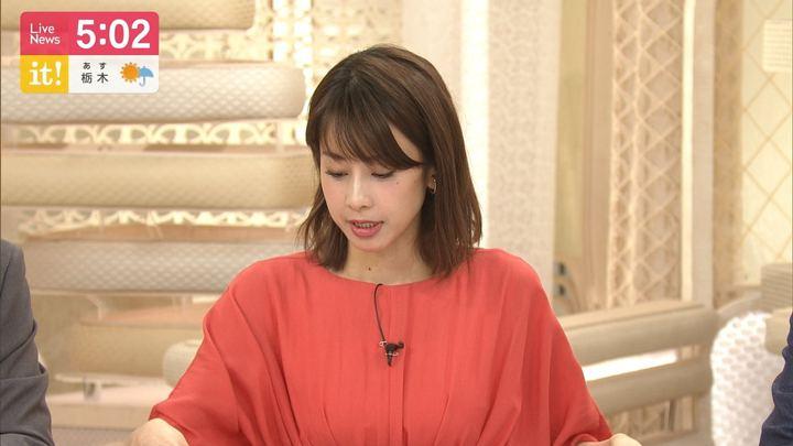 2019年05月06日加藤綾子の画像04枚目