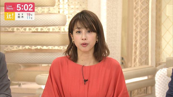 2019年05月06日加藤綾子の画像05枚目