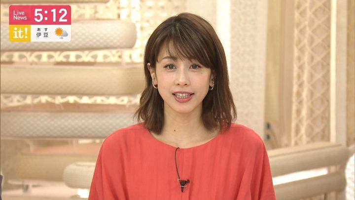 2019年05月06日加藤綾子の画像06枚目