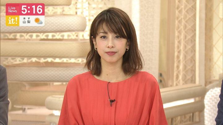2019年05月06日加藤綾子の画像07枚目