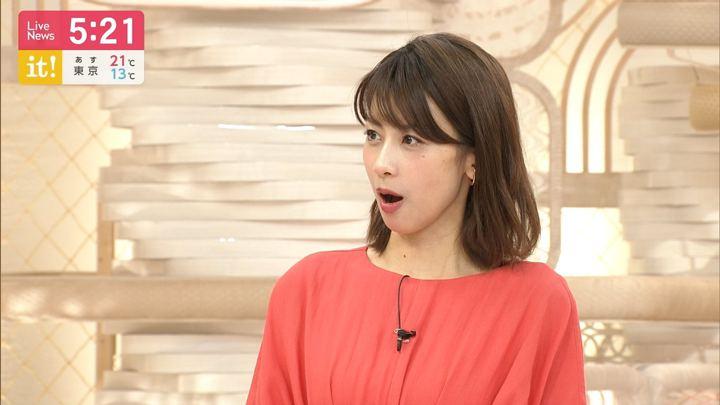 2019年05月06日加藤綾子の画像10枚目