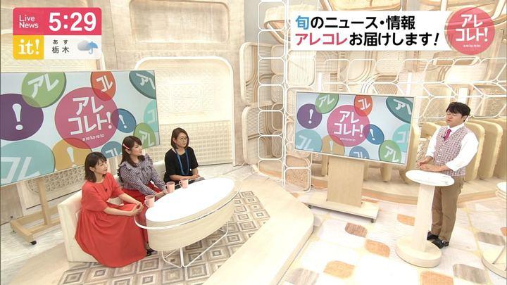 2019年05月06日加藤綾子の画像12枚目