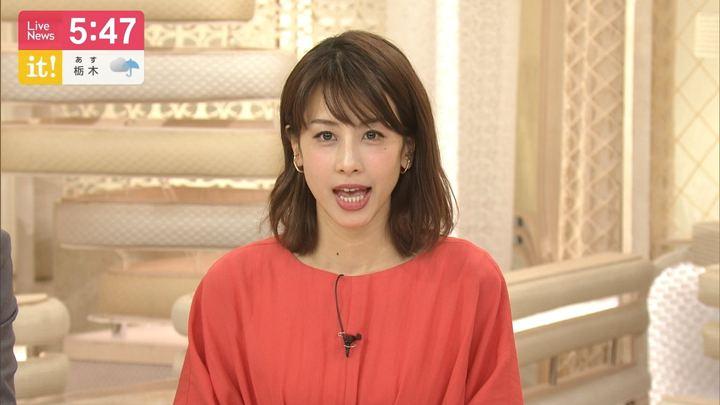 2019年05月06日加藤綾子の画像15枚目
