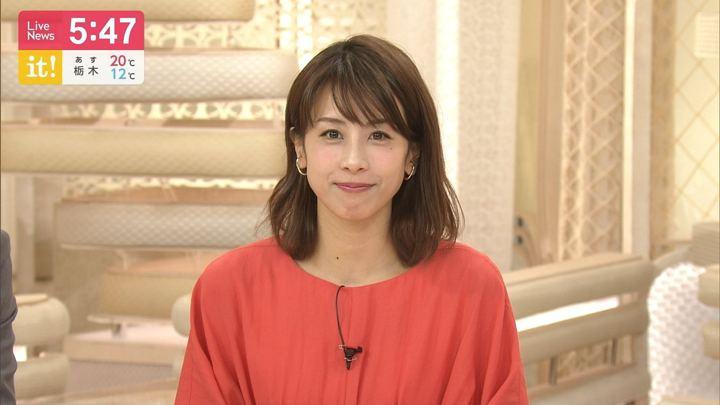 2019年05月06日加藤綾子の画像16枚目