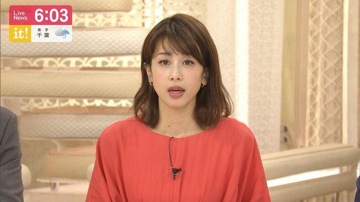2019年05月06日加藤綾子の画像17枚目